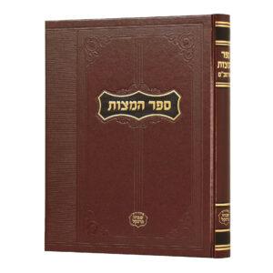 """רמב""""ם ספר המצוות קטן חדש"""