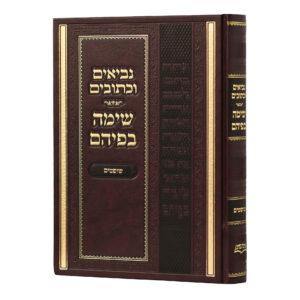 """נ""""ך שופטים שימה בפיהם"""
