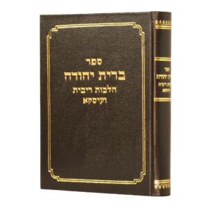 ברית יהודה-הל' ריבית