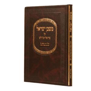 משכן ישראל-ענייני קדושת הבית