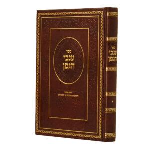 ענבי הגפן הלכות נישואין כרך א'