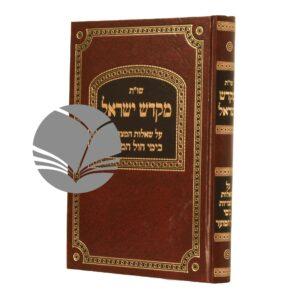 מקדש ישראל הלכות חול המועד
