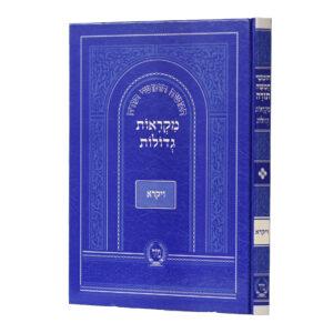 מקראות גדולות ויקרא לתלמידים מיר