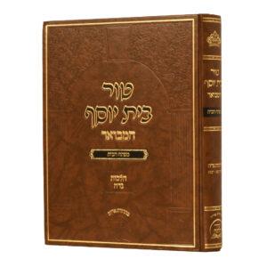 טור בית יוסף נדה מרדכי הלוי וואזנר