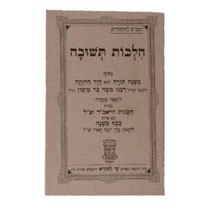 """הלכות תשובה לרמב""""ם חוברת עפ שי למורא"""