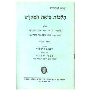 """רמב""""ם לתלמידים חוברת הל ביאת מקדש"""