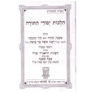 """רמב""""ם לתלמידים חוברת הל יסודי התורה"""