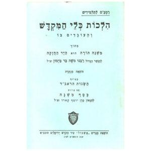 """רמב""""ם לתלמידים חוברת הל כלי המקדש"""
