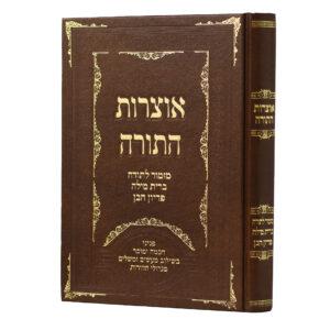 אוצרות התורה מזמור לתודה