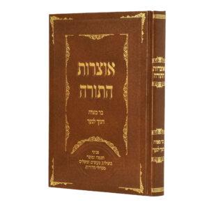 אוצרות התורה בר מצוה חנוך לנער