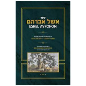 ESHEL AVROHOM