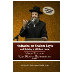 HADRACHA ON SHALOM BAYIS AND BUILDING