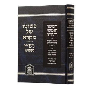 חומש פשוטו של מקרא במדבר