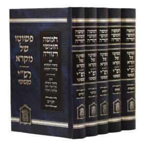 """פשוטו של מקרא ה""""כ סט"""