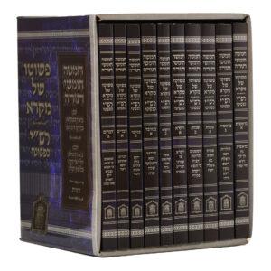 """פשוטו של מקרא י""""כ כיס רכה"""