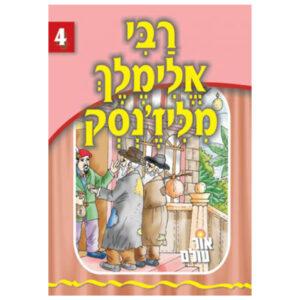 4 רבי אלימלך מליז'נעסק