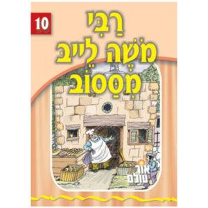 10 רבי משה לייב מסאסוב