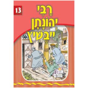 13 רבי יהונתן אייבשיץ