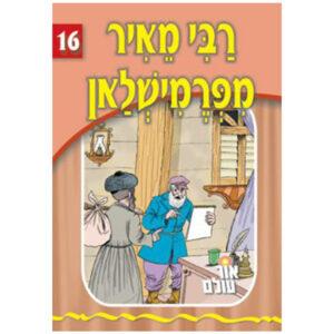 16 רבי מאיר מפרמישלאן