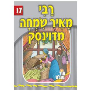 17 רבי מאיר שמחה מדוינסק