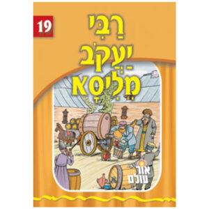 19 רבי יעקב מליסא