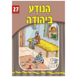 27 הנודע ביהודה