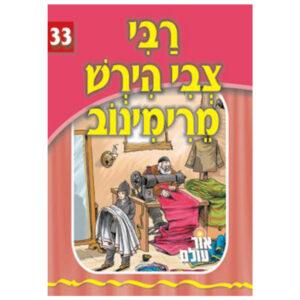 33 רבי צבי הרש מרימינוב