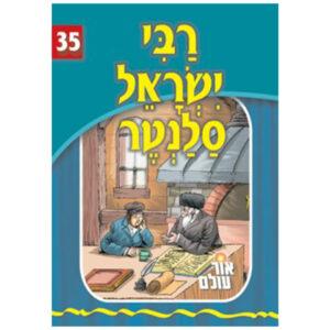 35 רבי ישראל סלנטר