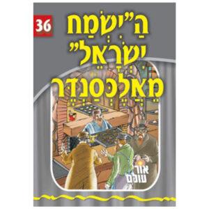 36 הישמח ישראל מאלכסנדר