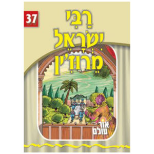 37 רבי ישראל מרוזין