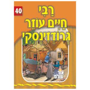 40 רבי חיים עוזר גרודזינסקי
