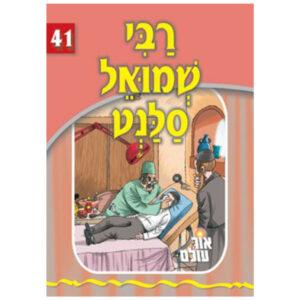 41 רבי שמואל סלנט