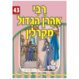 43 רבי אהרן הגדול מקרלין