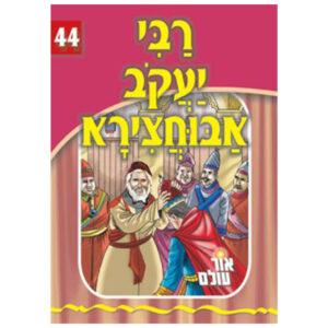 44 רבי יעקב אבוחצירא