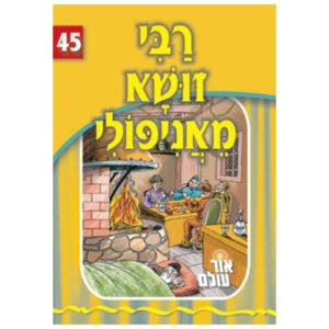 45 רבי זושא מאניפולי