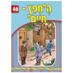 46 החפץ חיים