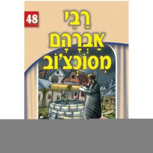 48 רבי אברהם מסוכטשוב