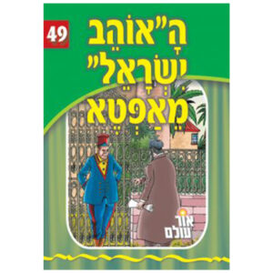 49 האוהב ישראל מאפטא
