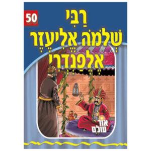 50 רבי שלמה אליעזר אלפנדרי