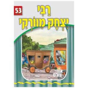 53 רבי יצחק מוורקי