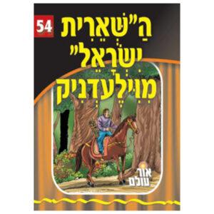 54 השארית ישראל מוילעדניק