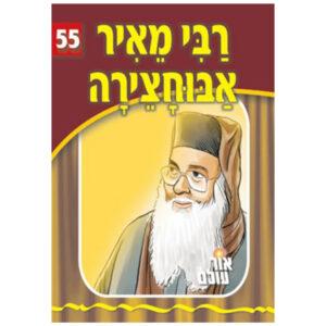 55 רבי מאיר אבוחצירא