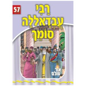 57 רבי עבדאללה סומך
