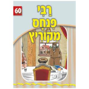 60 רבי פנחס מקוריץ
