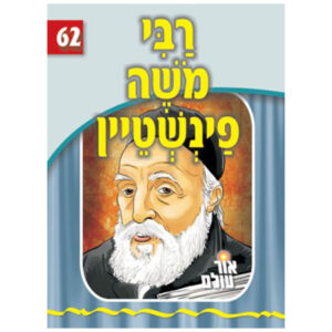 62 רבי משה פיינשטיין