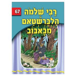 67 רבי שלמה הלברשטאם מבאבוב