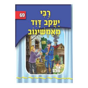 69 רבי יעקב דוד מאמשינוב