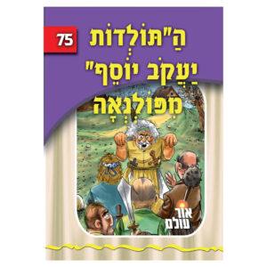 75 התולדות יעקב יוסף מפולנאה