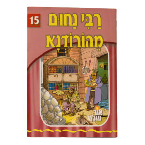 ר' נחום פון הורדנא 15
