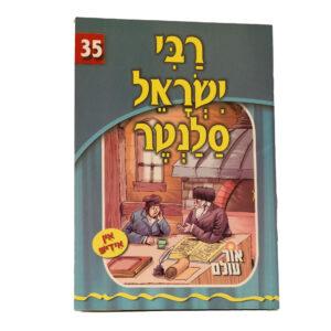 ר' ישראל סלנטר 35